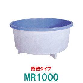 ☆カイスイマレン FRP丸型水槽 MR1000 断熱仕様 一体成型タイプ【個人宅への配送不可 代引不可 同梱不可 送料別途見積】【♭】