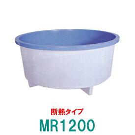 ☆カイスイマレン FRP丸型水槽 MR1200 断熱仕様 一体成型タイプ【個人宅への配送不可 代引不可 同梱不可 送料別途見積】【♭】