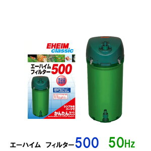 エーハイムフィルター500 50Hz(東日本用) 密閉式外部フィルター  【♭】