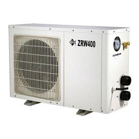 ☆冷却水量2000Lまで ゼンスイ ZRW-400単相100V 大型循環式クーラー【同梱不可 送料無料 北海道・東北・沖縄・離島は別途】【♭】