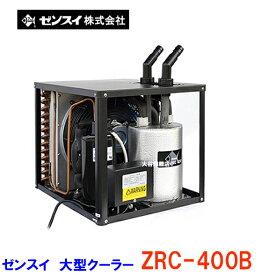 ☆冷却水量2000Lまで ゼンスイ ZRC-400B大型循環式クーラー【送料無料 但、一部地域送料別途】【♭】