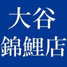大谷錦鯉店