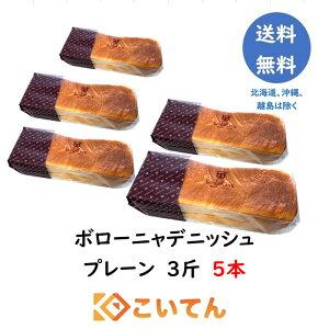 ボローニャ デニッシュ 食パン 3斤 5本 送料無料(北海道、沖縄、離島は別途送料がかかります)