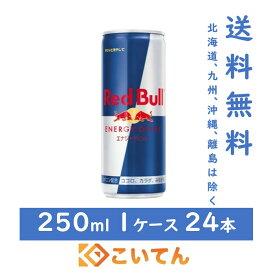 レッドブル エナジードリンク 250ml 1ケース 24本 RedBull 送料無料(北海道、九州、沖縄、離島は除く) REDBULL ENERGY DRINK 翼をさずける