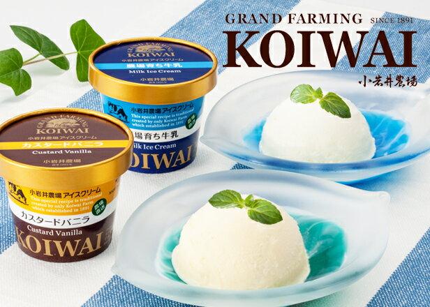 《送料無料》小岩井農場特製アイスクリーム10個セット [バニラ&牛乳]【スイーツ お中元 ギフト】