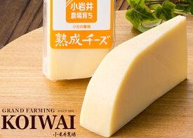 小岩井農場熟成チーズ「ゴーダタイプ」