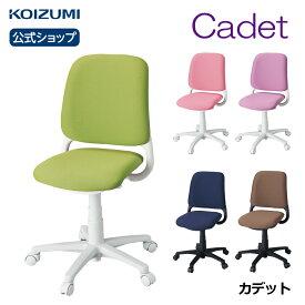 【コイズミ公式】 Cadet カデットチェア HSC-741PK HSC-742GR HSC-743PR HSC-744NB HSC-745BR 学習椅子 学習チェア 回転椅子 おすすめ かわいい テレワーク 在宅 姿勢がいい 高校生 大学生 体重感知式 furnitech
