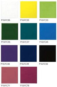 【全11色】フォンセーヴ【10cm/四角】100角壁タイル【9枚1セット貼り】