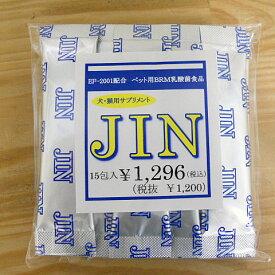 動物用乳酸菌食品 JIN 1g×15包(サプリメント 栄養保管食品 ペットサプリ 犬 猫 EF-2001 ジン エンテロコッカスフェカリス 免疫 腸内)