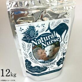 ナチュラルナース ドッグフード 12kg 犬用品/ペットグッズ/ペット用品 送料無料