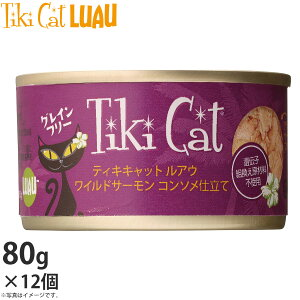 ティキキャット ルアウ ワイルドサーモン コンソメ仕立て 80g×12(無添加 猫缶 ウェット キャットフード)
