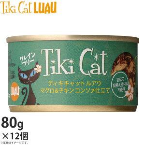 ティキキャット ルアウ マグロ&チキン コンソメ仕立て 80g×12(無添加 猫缶 ウェット キャットフード)