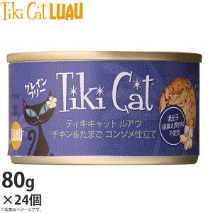 ティキキャット ルアウ チキン&たまご コンソメ仕立て 80g×24(無添加 猫缶 ウェット キャットフード)