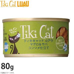 ティキキャット ルアウ マグロ&サバ コンソメ仕立て 80g(無添加 猫缶 ウェット キャットフード)
