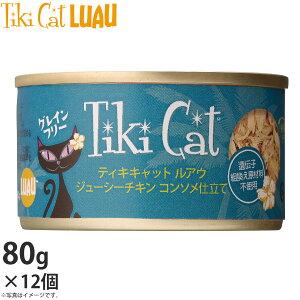 ティキキャット ルアウ ジューシーチキン コンソメ仕立て 80g×12(無添加 猫缶 ウェット キャットフード)