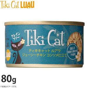 ティキキャット ルアウ ジューシーチキン コンソメ仕立て 80g(無添加 猫缶 ウェット キャットフード)