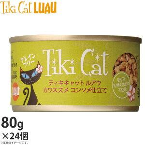 ティキキャット ルアウ カワスズメ コンソメ仕立て 80g×24(無添加 猫缶 ウェット キャットフード)