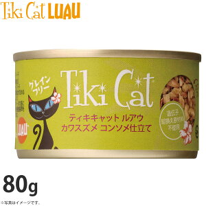 ティキキャット ルアウ カワスズメ コンソメ仕立て 80g(無添加 猫缶 ウェット キャットフード)