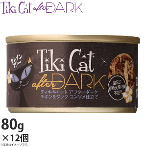 ティキキャット アフターダーク チキン&ダック コンソメ仕立て 80g×12(無添加 猫缶 ウェット キャットフード)