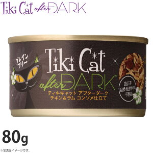 ティキキャット アフターダーク チキン&ラム コンソメ仕立て 80g(無添加 猫缶 ウェット キャットフード)