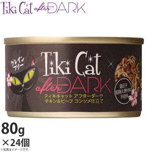 ティキキャット アフターダーク チキン&ビーフ コンソメ仕立て 80g×24(無添加 猫缶 ウェット キャットフード)