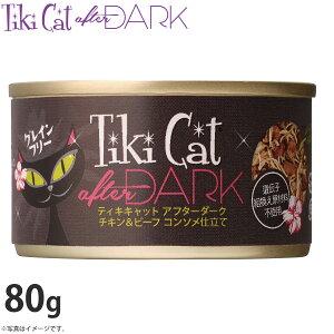 ティキキャット アフターダーク チキン&ビーフ コンソメ仕立て 80g(無添加 猫缶 ウェット キャットフード)