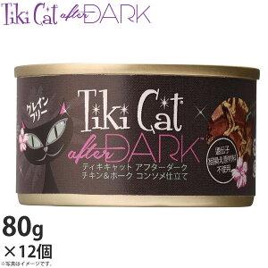 ティキキャット アフターダーク チキン&ポーク コンソメ仕立て 80g×12(無添加 猫缶 ウェット キャットフード)