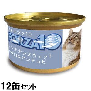 フォルツァ10 メンテナンス モイストウェット マグロ&アンチョビ 12缶セット(キャットフード 猫缶 無添加)