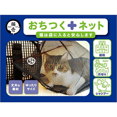 猫壱 おちつくネット【楽天BOX受取対象商品】
