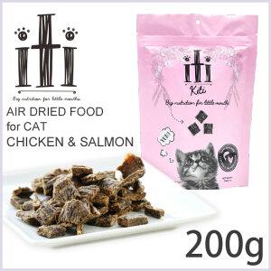 iti(イティ) エアードライ キャットフード チキン&サーモン ディナー 200g 無添加 非加熱フード ジャーキーフード 穀物不使用 グレインフリー 天然 ナチュラル
