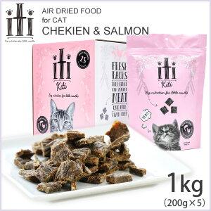 iti(イティ) エアードライ キャットフード チキン&サーモン ディナー 1kg(200g×5袋) 送料無料 無添加 非加熱フード 穀物不使用 グレインフリー 天然 ナチュラル 小分け
