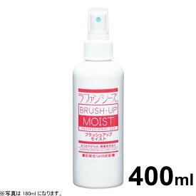 ラファンシーズ ブラッシュアップ モイスト 400ml[RE]【犬用品/猫用品/ペット用品】