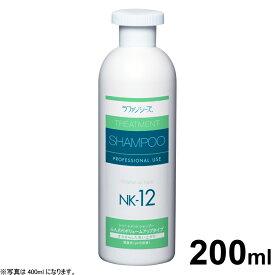 ラファンシーズ トリートメントシャンプー NK-12 200ml【アプリケーター プレゼント中】【犬用品/猫用品/ペット用品】