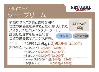 ナチュラルハーベストシュープリーム1袋3.5ポンド(1.59kg)【ナチュラルハーベストプライムフォーミュラ穀物不使用グレインフリー無添加犬用品/ペット用品】[NH-SE]※クーポン対象外