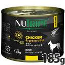 ニュートライプ ドッグフード ピュア チキン&グリーントライプ 185g【無添加 ナチュラル トライプ ウェットフード 缶詰】