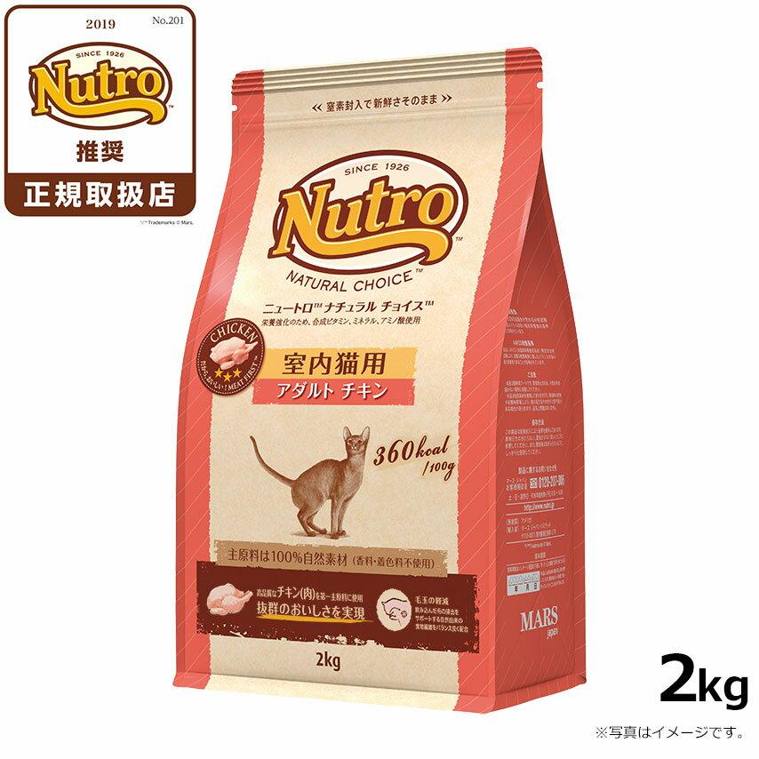 ニュートロ ナチュラルチョイス キャットフード 室内猫用 アダルト チキン 2kg【無添加 猫 ペットグッズ ペット用品】