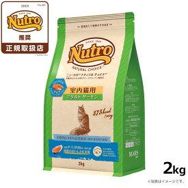 ニュートロ ナチュラルチョイス キャットフード 室内猫用 アダルト サーモン 2kg【無添加 猫 ねこグッズ ペットグッズ ペット用品】