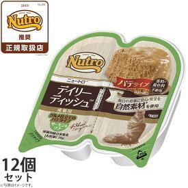 ニュートロ キャットフード デイリーディッシュ 成猫用 サーモン&ツナ 75g×12個(ウェット ナチュラル 無添加)