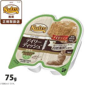 ニュートロ キャットフード デイリーディッシュ 成猫用 サーモン&ツナ 75g(ウェット ナチュラル 無添加)