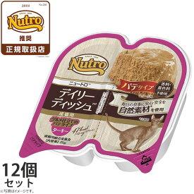 ニュートロ キャットフード デイリーディッシュ 成猫用 ターキー 75g×12個(ウェット ナチュラル 無添加)