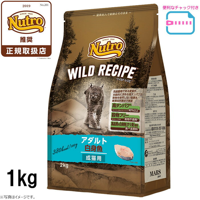 ニュートロ キャットフード ワイルドレシピ アダルト 白身魚 成猫用 1kg(穀物フリー グレインフリー 無添加 ナチュラル猫用)【あす楽対応】