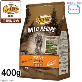 ニュートロ キャットフード ワイルドレシピ アダルト サーモン 成猫用 400g