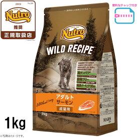 ニュートロ キャットフード ワイルドレシピ アダルト サーモン 成猫用 1kg