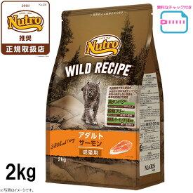 ニュートロ キャットフード ワイルドレシピ アダルト サーモン 成猫用 2kg