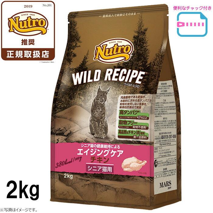 ニュートロ キャットフード ワイルドレシピ エイジングケア チキン シニア猫用 2kg(穀物フリー グレインフリー 無添加 ナチュラル猫用)【あす楽対応】