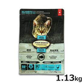オーブン ベークド トラディション キャットフード グレインフリー フィッシュ 1.13kg(オーブンベイクド ナチュラル 無添加)