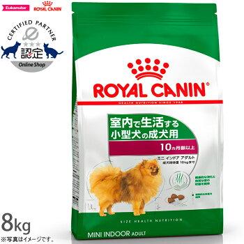 ロイヤルカナン犬ドッグフードインドアライフ8kg(旧ミニインドアアダルト)【HLS_DU】【正規品】【犬用品/いぬ/ペット・ペットグッズ/ペット用品】[3182550723848]