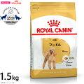ロイヤルカナンドッグフードプードル成犬用1.5kg