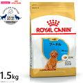ROYALCANINロイヤルカナンドッグフードプードル子犬用1.5kg