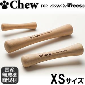 Chew for more Trees(チュウ フォー モア トリーズ) XSサイズ超小型犬〜小型犬向き【木のおもちゃ】【国産】【犬用品/ペットグッズ/ペット用品】【楽天BOX受取対象商品】